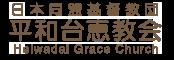 千葉県流山市 平和台恵教会